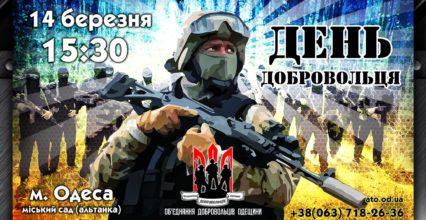 День українського Добровольця в Одесі (відео)