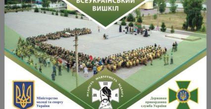 Всеукраїнський семінар «Український кордон»