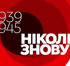 В Україні сьогодня «День пам'яті та примирення»