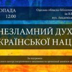 """Зустріч-бесіда """"Незламний дух української нації"""""""