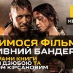 """Соціальний перегляд фільму """"Позивний """"Бандерас"""""""