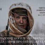 """АНОНС! Лекція  """"На Аскольдовій могилі Український цвіт"""": правда і міфи про бій під Крутами""""."""