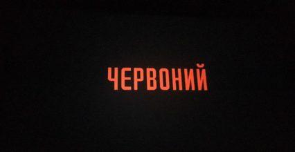"""Соціальний кіно-показ фільму """"Червоний""""."""