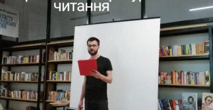 Українські літературні читання