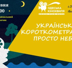 """""""Одеська кінохвиля-2019"""""""