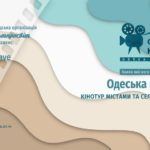 """проект """"ОДЕСЬКА КІНОХВИЛЯ"""""""