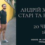 Андрій Хаєцький. Старі та нові вірші.