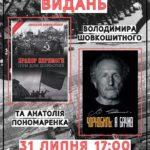 """Презентація видань """"Прапор Перемоги"""" та """"Чорнобиль: я бачив"""""""