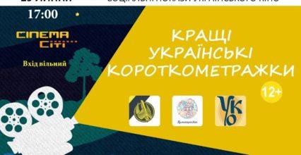 """Проект """"Соціальні покази українського кіно"""""""