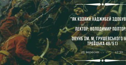 Лекція: Як козаки Хаджибей здобували