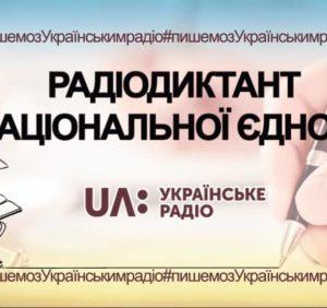 19-й Всеукраїнський диктант єдності на Українському радіо проведуть за новими правилами і новим правописом