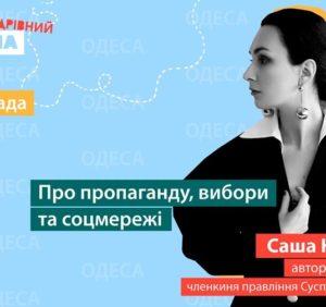 Лекція Саши Кольцової про інформаційну пропаганду