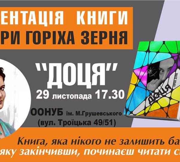 """Презентація книги Тамари Горіха Зерня """"Доця"""""""