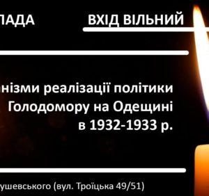 Механізми реалізації політики Голодомору на Одещині в 1932/33р р