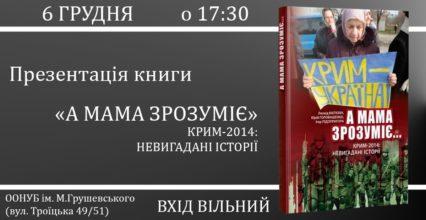 """Презентація книги """"А мама зрозуміє…"""" Крим – 2014: невигадані історії."""