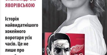 """Презентація книги """"Юкі. Людина 400 шрамів"""""""