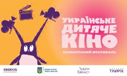 Дитячий показ напередодні свята Св.Миколая. «Моя країна – Україна»