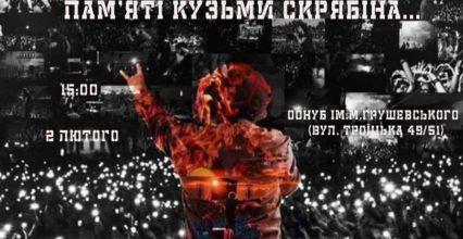 Пам'яті Кузьми Скрябіна