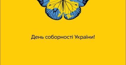З Днем Соборності, Україно!!!