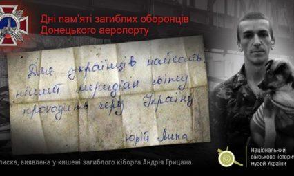 До п'ятої річниці героїчної оборони Донецького аеропорту…