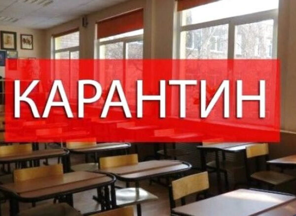 До уваги керівників органів управління освітою, закладів освіти області щодо дій під час карантину.