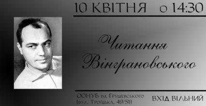Читання Вінграновського (дистанційно)