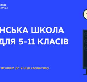 «Всеукраїнська школа онлайн»