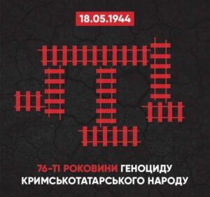 Акція до дня пам'яті жертв геноциду кримськотатарського народу