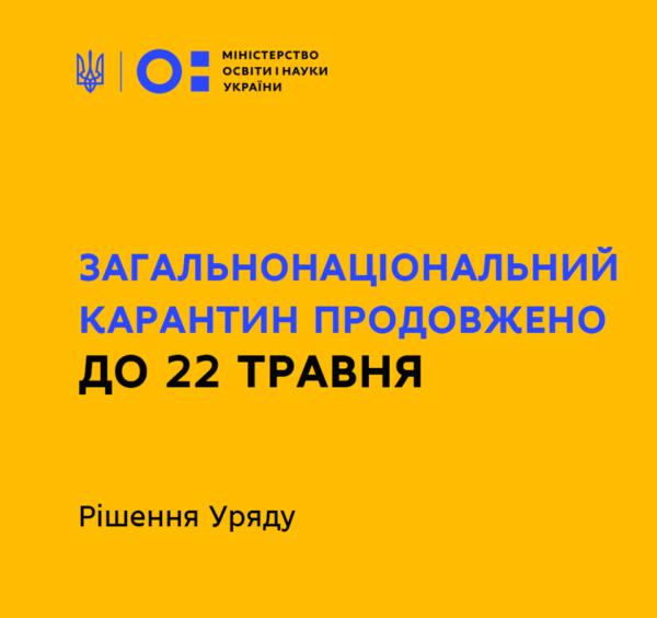 Уряд продовжив строки загальнонаціонального карантину в Україні – він триватиме до 22 травня.