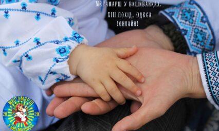 Мегамарш у вишиванках Одеса ХІІІ похід (Онлайн)