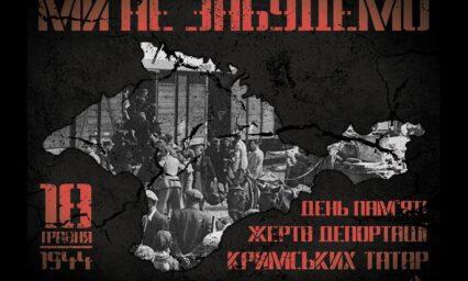 День пам'яті жертв геноциду кримськотатарського народу…