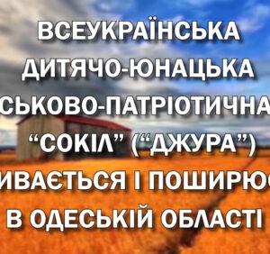 """Всеукраїнська дитячо-юнацька військово-патріотична гра """"Сокіл"""" (""""Джура)"""" розвивається і поширюється в Одеській області!"""