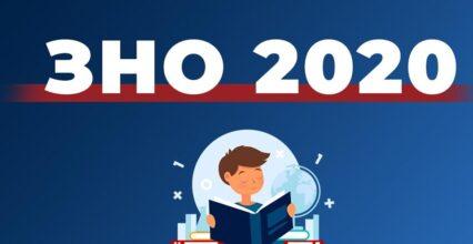 Щодо особливостей організації та проведення зовнішнього незалежного оцінювання у 2020 році.