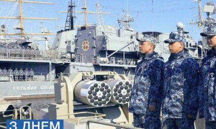 З  Днем Військово-Морських Сил України!