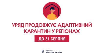 Карантин продовжено до 31 серпня 2020 року