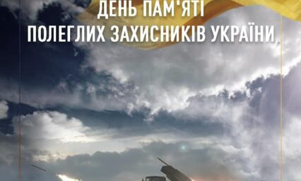 29 серпня – день пам'яті захисників України….