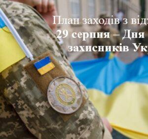 Кабінет Міністрів затвердив План заходів з відзначення 29 серпня – Дня пам'яті захисників України