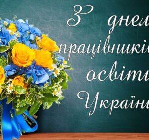 З Днем працівника освіти!
