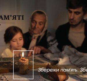 Всеукраїнська хвилина мовчання в день вшанування пам'яті жертв Голодоморів