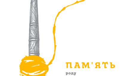 """До роковин вшануання пам'яті жертв Голодоморів Український інститут національної пам'яті підготував нову книгу """"Пам'ять роду""""!"""