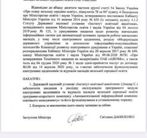Інформація про безкоштовну систему електронного щоденника та журналу