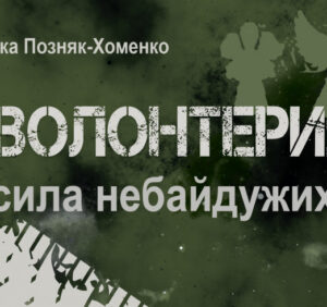 "Презентація книги ""Волонтери: Сила небайдужих"" (он-лайн)"