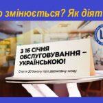 «Про забезпечення функціонування української мови як державної» (Стаття 30 Закону про мову)