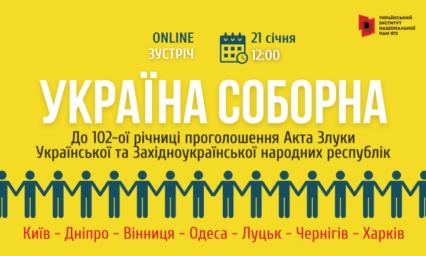 Онлайн-зустріч «Україна Соборна» до 102-ої річниці проголошення Акта Злуки Української та Західноукраїнської народних республік.