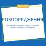 """КМУ ухвалив проєкт розпорядження """"Про заходи з увічнення   пам'яті захисників України на період до 2025 року"""""""
