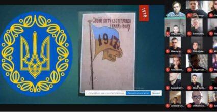 Онлайн лекція на тему «Єдина і Незалежна Україна, що відзначаємо 22січня?»