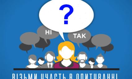 Онлайн-опитування «Навички ХХІ століття очима молоді та роботодавців»