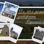 Сьогодні Одеська область святкує свій 89-й ювілей!