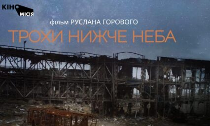 """Показ документального фільму """"Трохи нижче неба"""""""