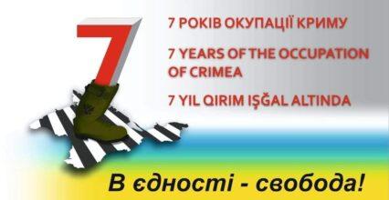 День кримського спротиву російській окупації (анонс)